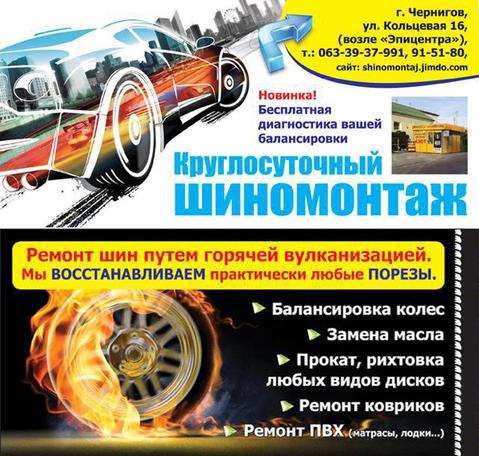 Замовити Шиномонтаж, балансування, ремонт автомобільних і вантажних коліс