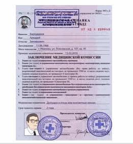 Бланк медична довідка форма 133 о