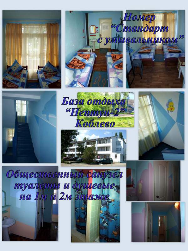 Заказать База отдыха на Черном море. Курорт Коблево. Сдаем номера различной комфортности. Май, июнь - большие скидки!