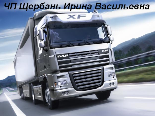 Order We will provide motor transport of various loading capacity for delivery of freight across Ukraine and beyond its limits