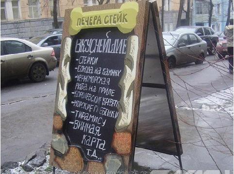 Заказать Выносная и передвижная наружная реклама на улицах Киева
