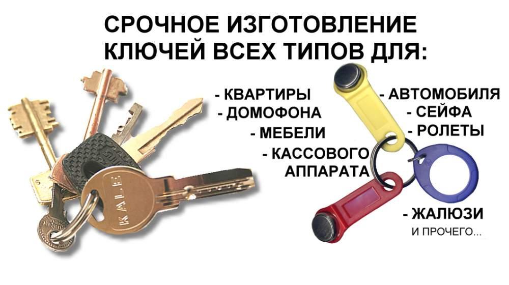 Как сделать дубликаты ключей от машины