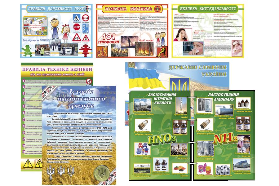 Заказать Стенды для садиков, школ, административных зданий