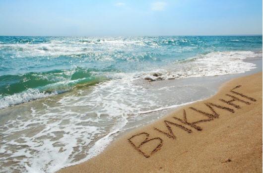 Заказать Летний отдых в Черноморске