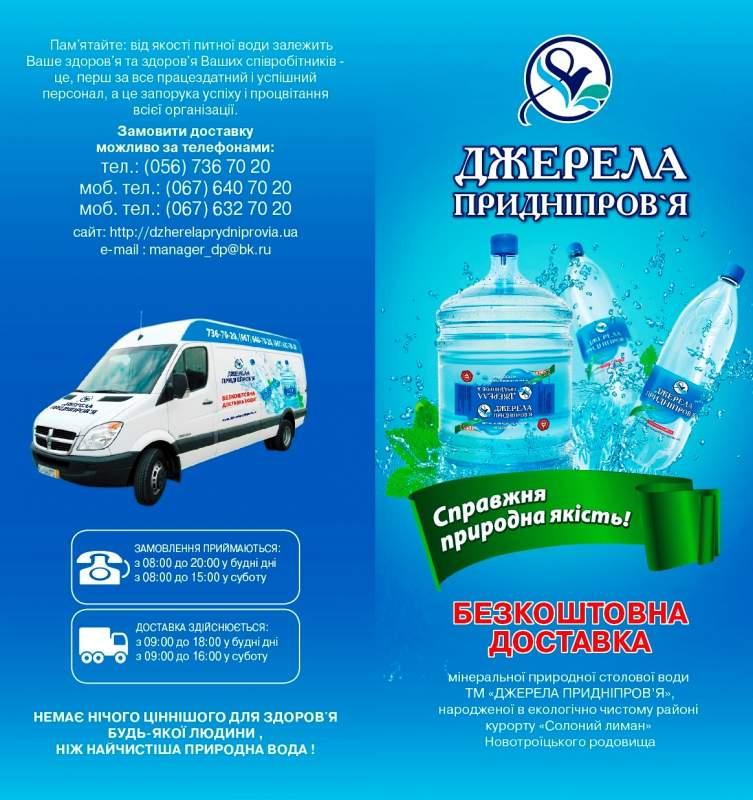 Заказать Доставка питьевой воды Днепропетровск, Новомосковск