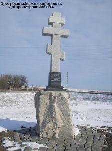 Заказать Реставрация памятников архитектуры крест при въезде в г.Верхнеднепровск