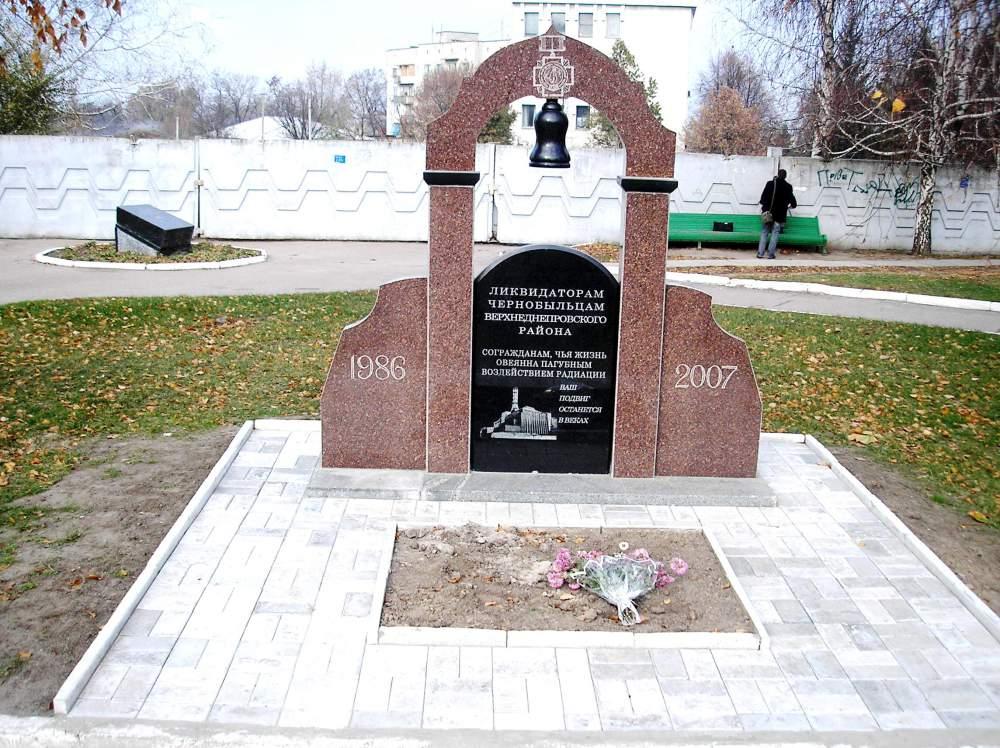 Заказать Памятник Чернобыльцам в г.Верхнеднепровске