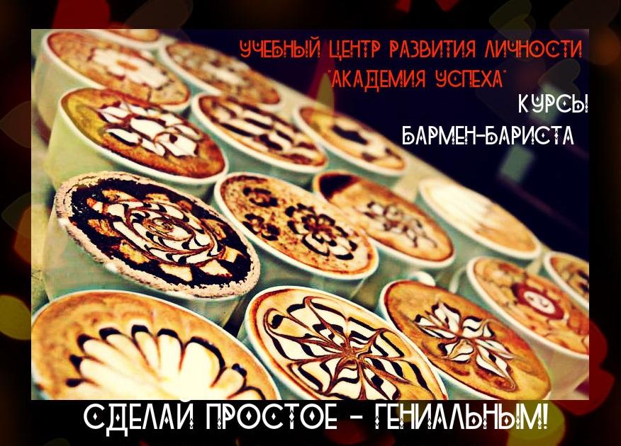 Заказать Бармен-бариста. Курсы в Кировограде.