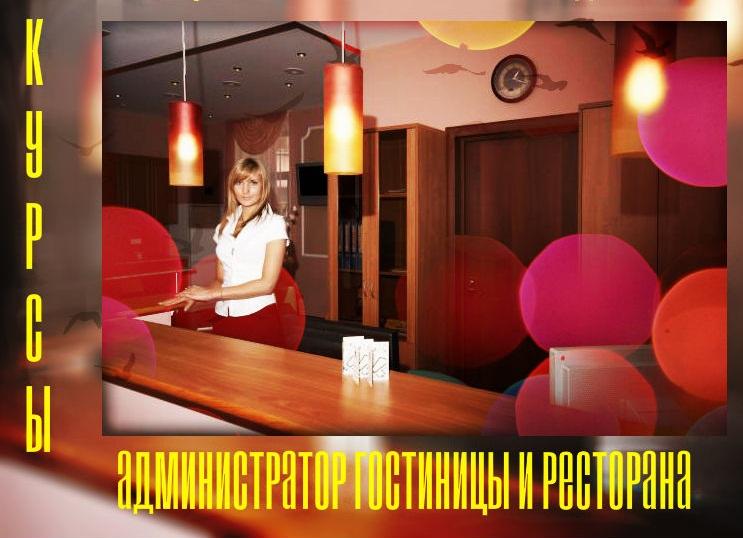 Заказать Администратор гостиницы и ресторана. Курсы в Кировограде.