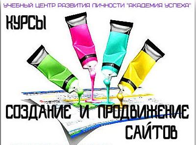 Заказать Компьютерные Курсы Кировограда. Создание и продвижение WEB-сайтов.