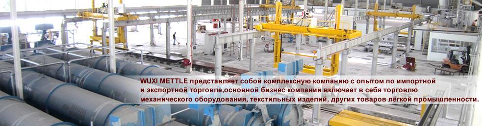 Услуги по организации импорта промышленного оборудования  Wuxi Mettle