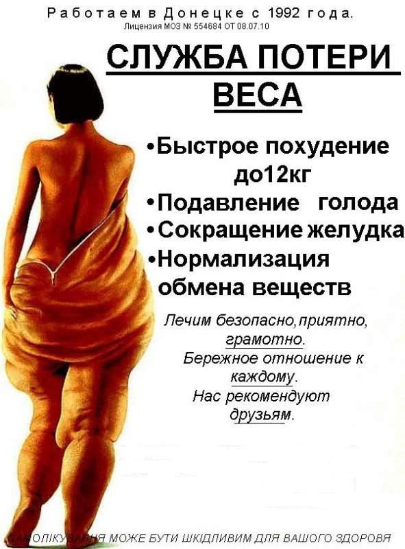 Похудение Кодированием В Омске.