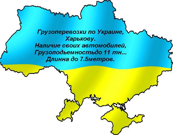 Заказать Грузоперевозки по Украине, Харькову.Наличие своих автомобилей, Грузоподьемность до 11 тн...Длинна до 7.5метров.
