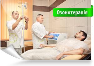 Заказать Озонотерапия - путь к здоровью и молодости!