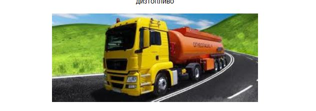 Order Transportation of oil products, Dnipropetrovsk, Transportation of dark oil products, light oil products, Dnipropetrovsk, Transportation of oil products across all Ukraine, gasoline, diesel fuel