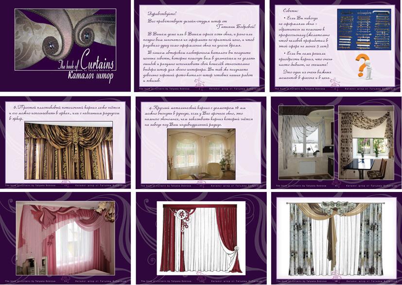 Заказать Декорирование интерьеров шторами (каталоги)