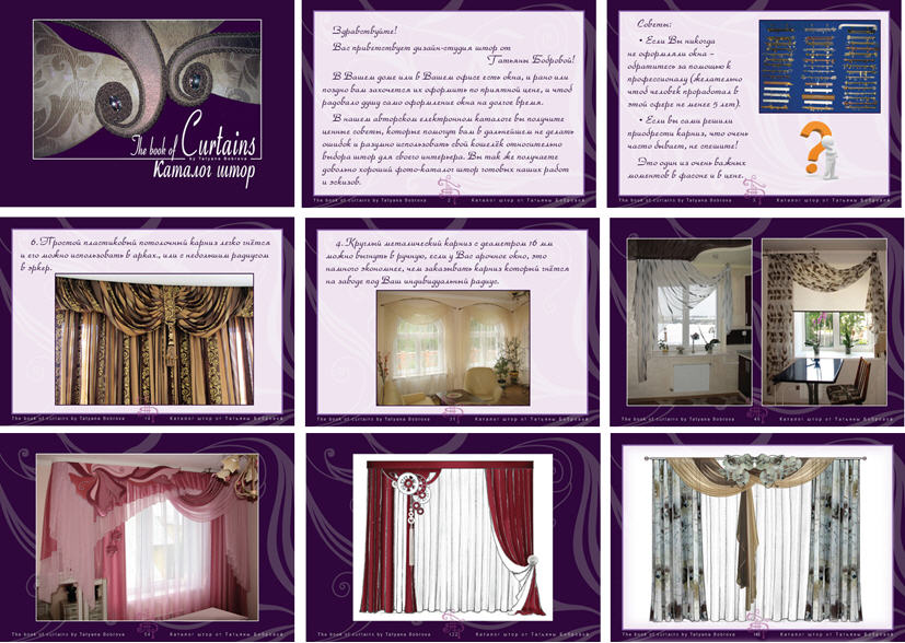 Заказать Декорирование шторами (каталоги)