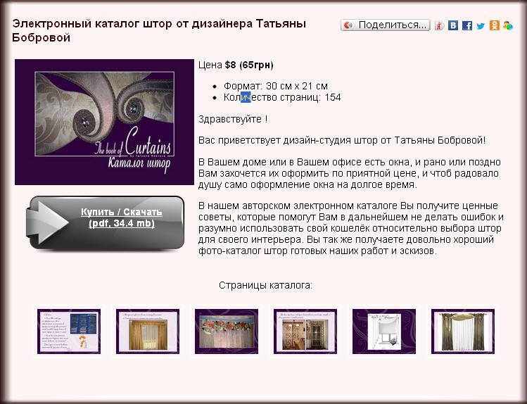 Заказать Индивидуальный пошив штор, гардин, ламбрекенов (каталоги)