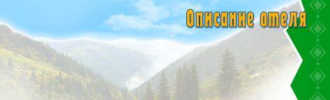 Заказать Гостиничные услуги, Западная Украина, отдых