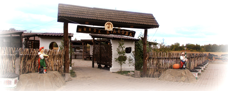 Заказать Ресторан Ахтырка