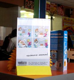 Заказать Реклама в кафе, ресторанах Украины, реклама на стойках в ресторанах, кафе