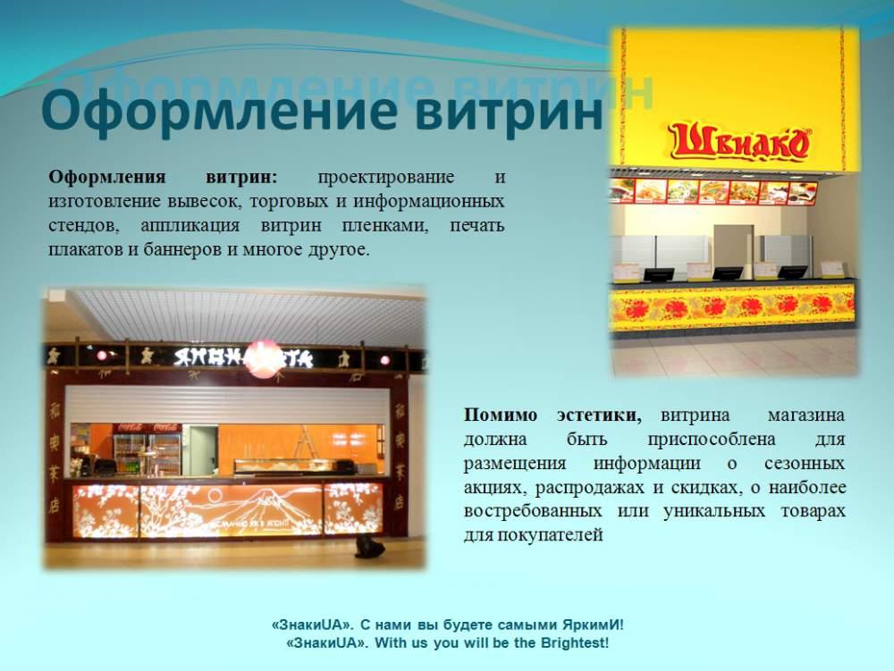 Заказать Рекламное оформление витрин, торговых точек в Киеве