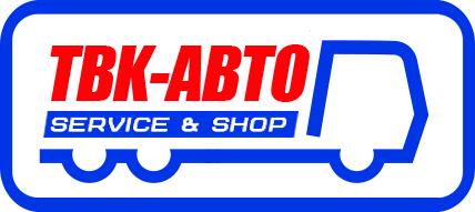 Заказать Cервисная станция фирм WABCO, HALDEX , SAF-Holland.