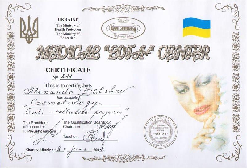 образец сертификат косметолога - фото 6