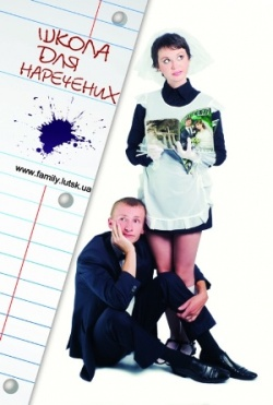 Заказать Безплатний урок для ВСІХ бажаючих у «Школі для наречених» 01 12 2012
