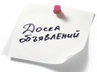Заказать Сервис рассылки объявлений - MASTER-BOARD