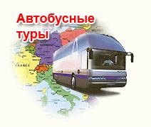 Заказать Автобусные туры