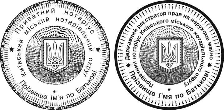 Печати для нотариусов