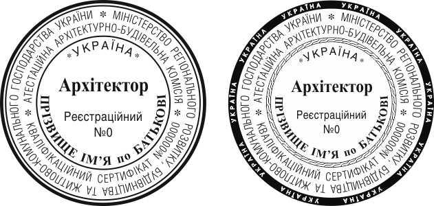 Печати для архитекторов, инженеров проектуальникив, инженер технического надзора, экспертов, прорабов