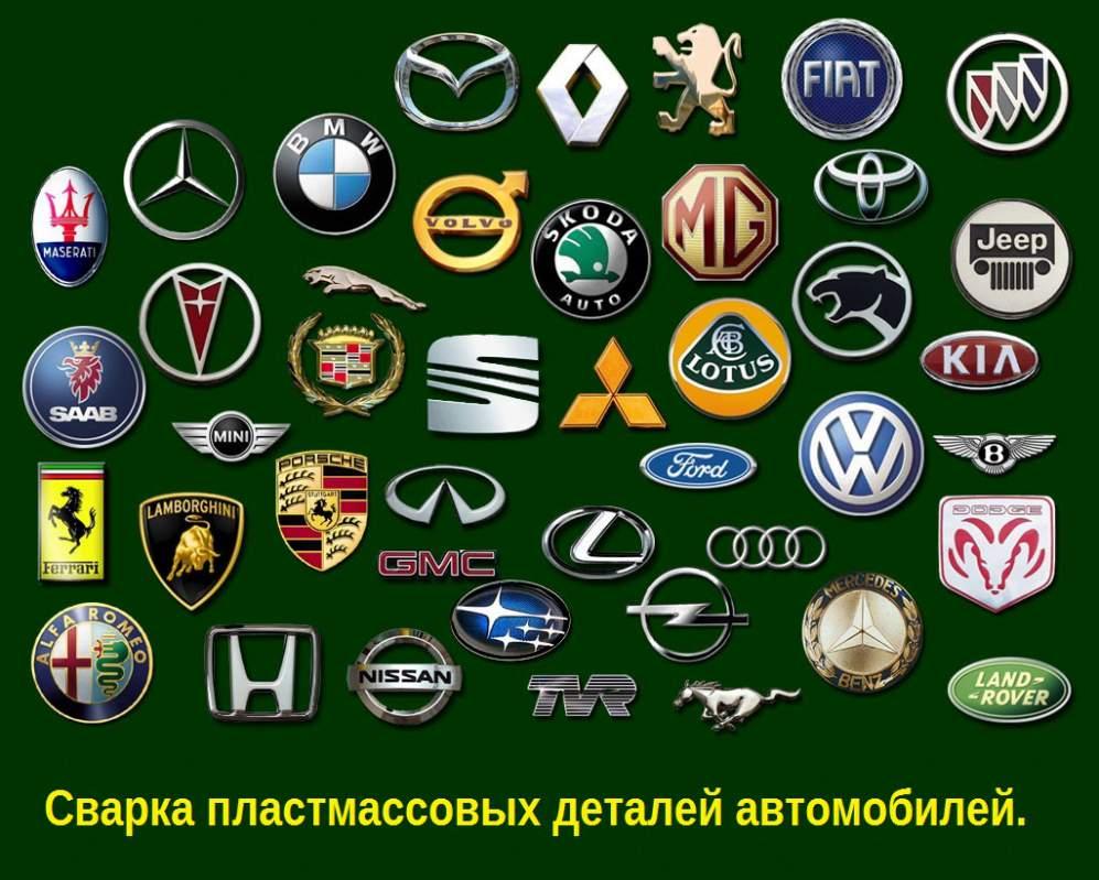 Заказать Сварка пластмасс и ремонт бамперов автомобилей.