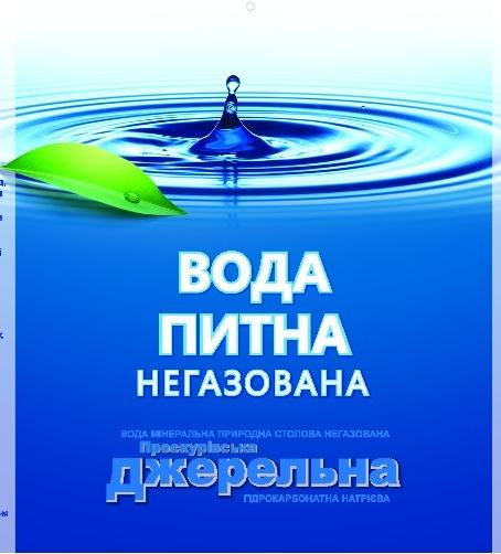 Вода питьевая негазированная родниковая. Хмельницкий.