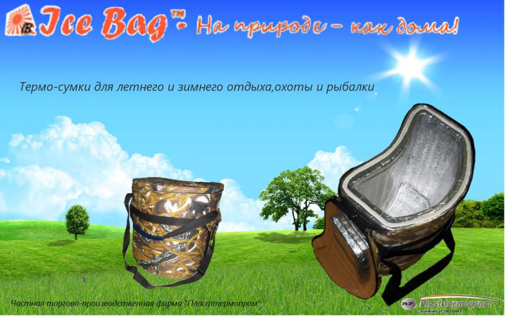 Заказать Экономичные и экологичные термо-сумки для отдыха на природе, охоты или рыбалки