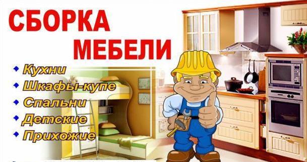 Заказать Сборка мебели