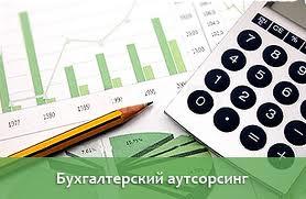 Заказать ВЕДЕНИЕ БУХГАЛТЕРСКОГО И НАЛОГОВОГО УЧЕТА, бухгалтер услуги, бухгалтерский аутсорсинг, ведение бухгалтерии, бухгалтерское обслуживание, услуги бухгалтеров