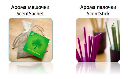 Заказать Премиальные арома сувениры от мирового лидера Scentair