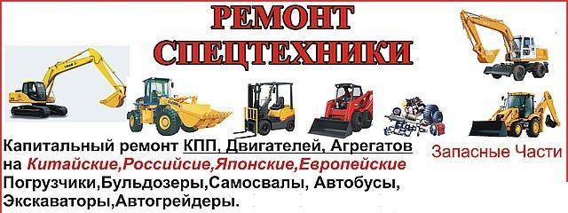 Заказать Капитальный ремонт спецтехники Львов