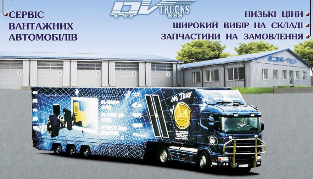 Заказать Ремонт грузовых автомобилей TIR. Продажа автозапчастей