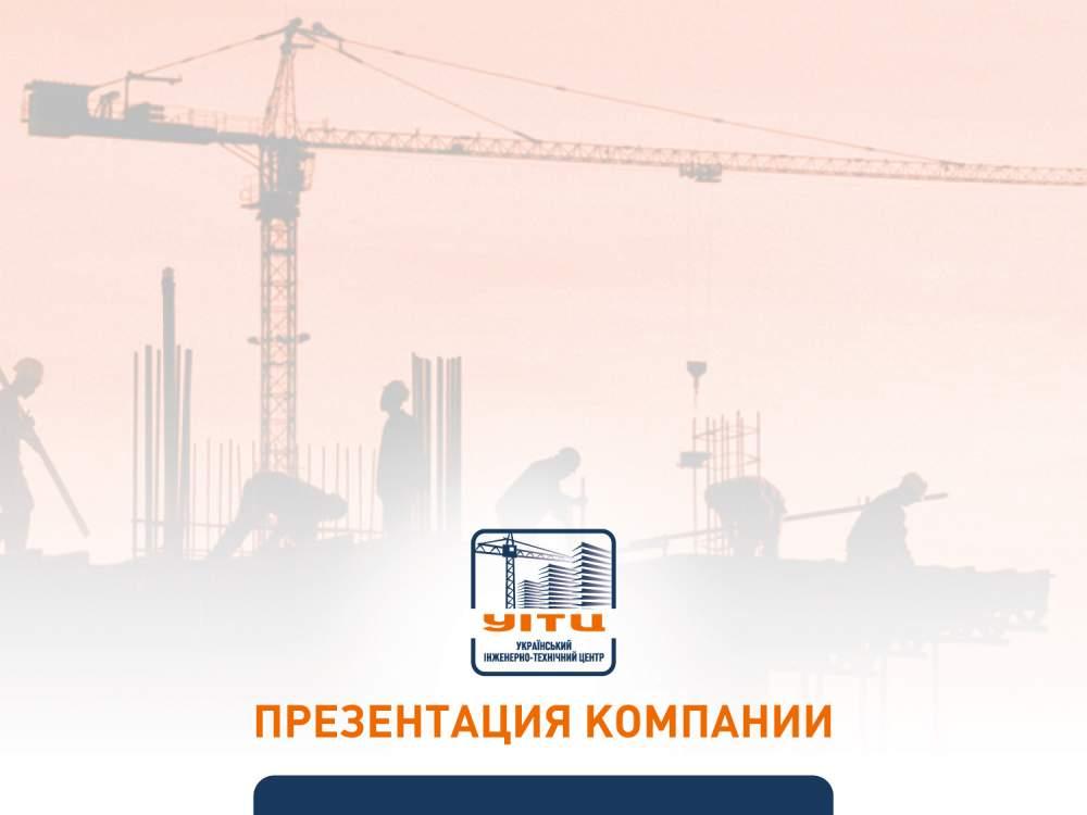 Заказать Технический надзор, обследование зданий и сооружений, лицензирование в строительстве, градостроительная документация.