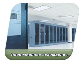 Заказать Проектировании и внедрении современных технологий прецизионного охлаждения