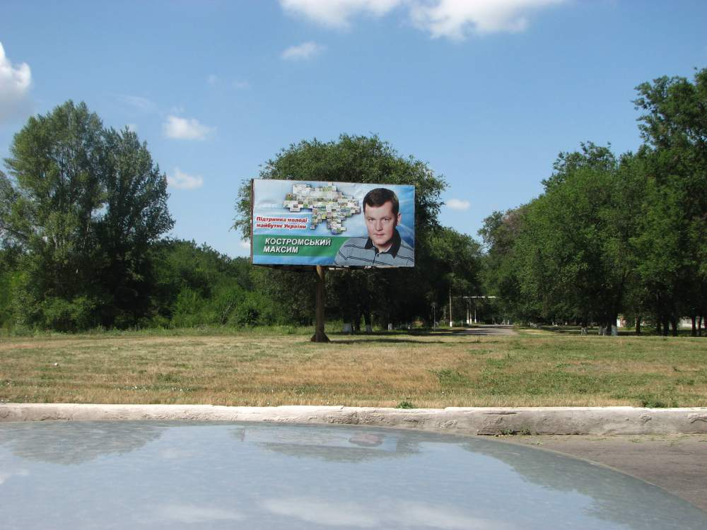 Заказать Билборды (Бигборды) г. Желтые Воды. Размещение рекламы Вашей на наших конструкциях!