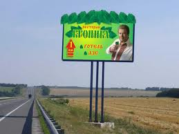 Заказать Аренда площадей для размещения рекламы в г. Желтые Воды