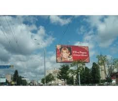 Заказать Реклама на билбордах, бигбордаы, щиты, г. Желтые Воды
