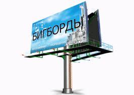 Заказать Размещение рекламы на билбордах