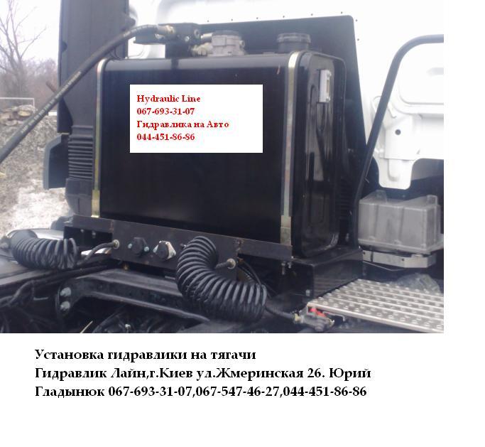 Гидравлика на бензовоз,тягач,манипулятор,лесовоз- гидрофикация грузового авто, установка гидравлического оборудования на спецтехнику.