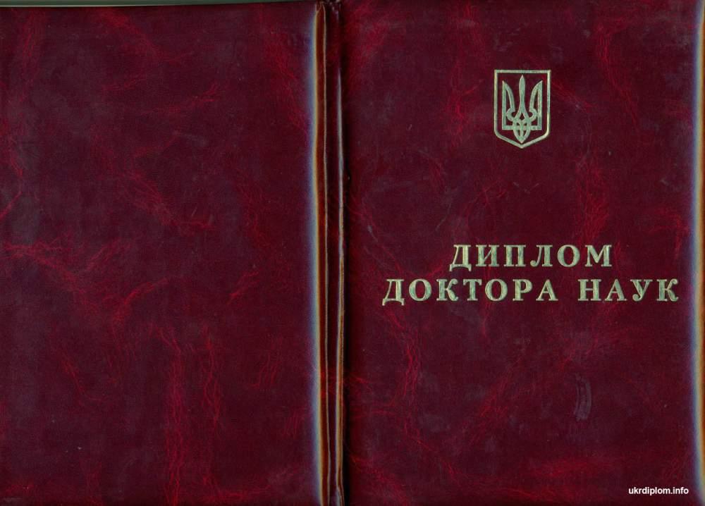 Написание докторской диссертации заказать в Киеве Написание докторской диссертации