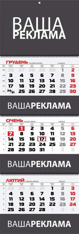 """Заказать Квартальний календар """"Бізнес"""" з рекламними полями."""